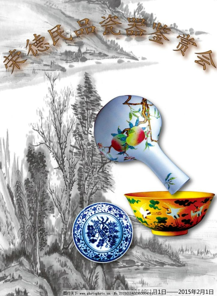 瓷器 瓷器鉴赏会 瓷器海报设计 瓷器排版 排版设计  设计 广告设计