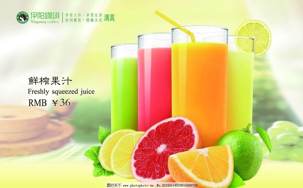 鲜榨果汁图片_设计案例_广告设计_图行天下图库图片