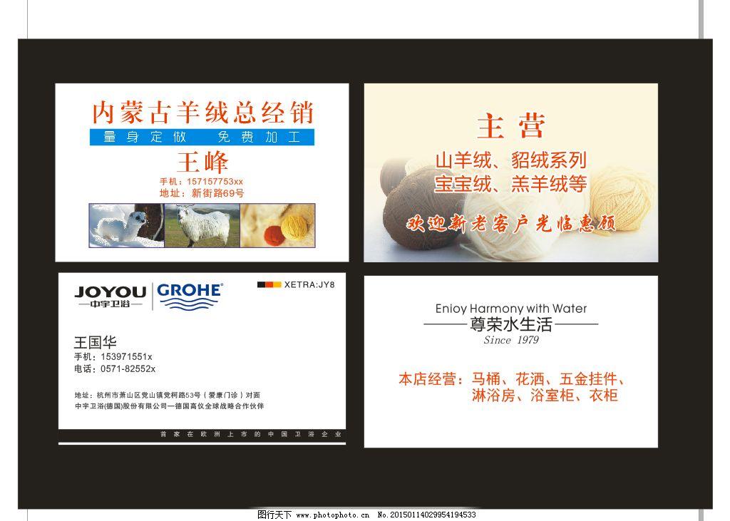 中宇名片模版 内蒙古羊绒 总经销 企业名片 卫浴名片 黑色高档名片