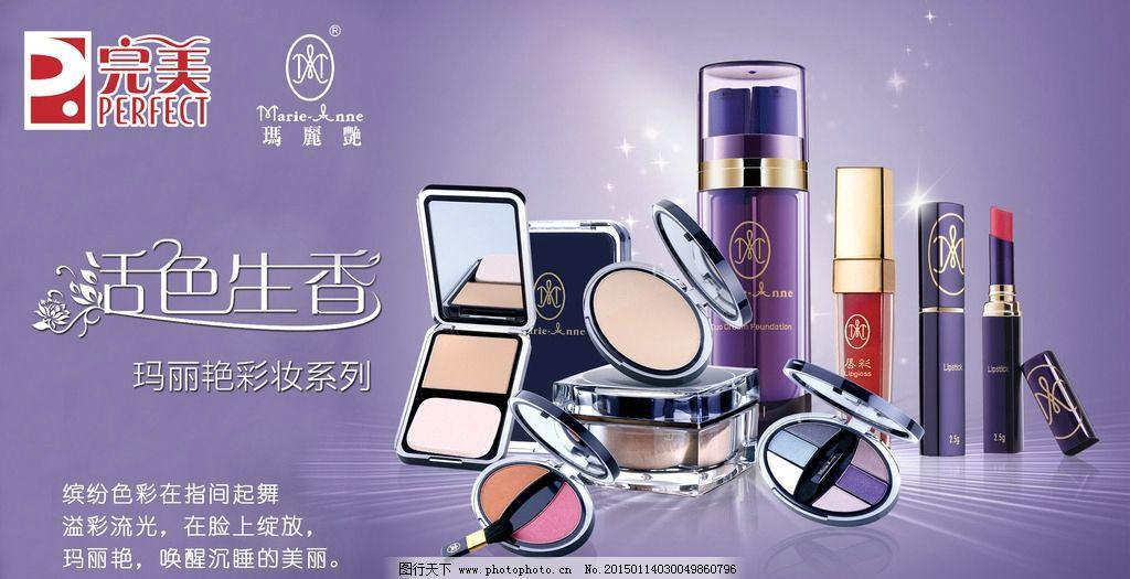 完美 玛丽艳 彩妆 宣传画 横版 设计 广告设计 海报设计 150dpi psd