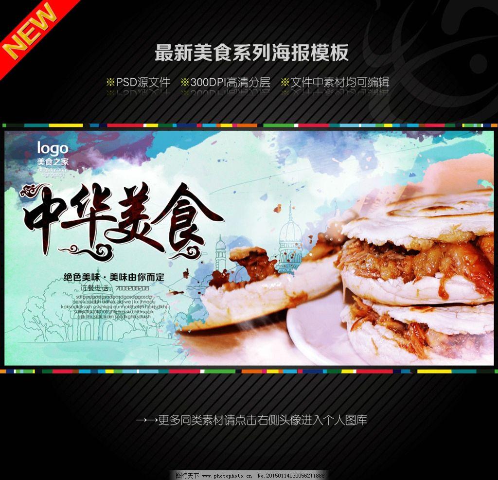 美食 美食味道 美食中国风 美食节 美食 设计 广告设计 海报设计 300