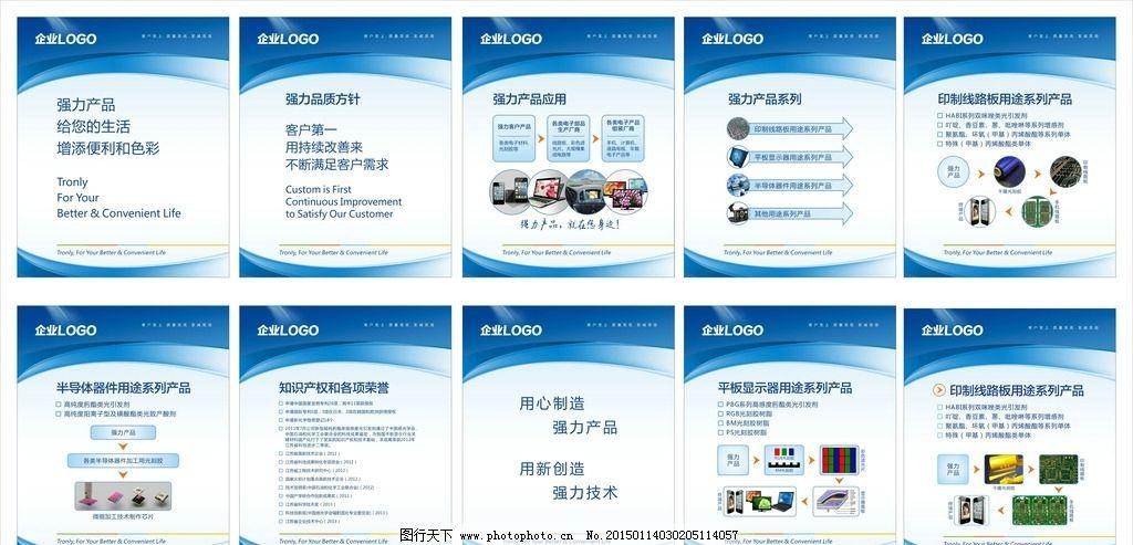 展厅产品宣传灯片设计图片_展板模板_广告设计_图行图片