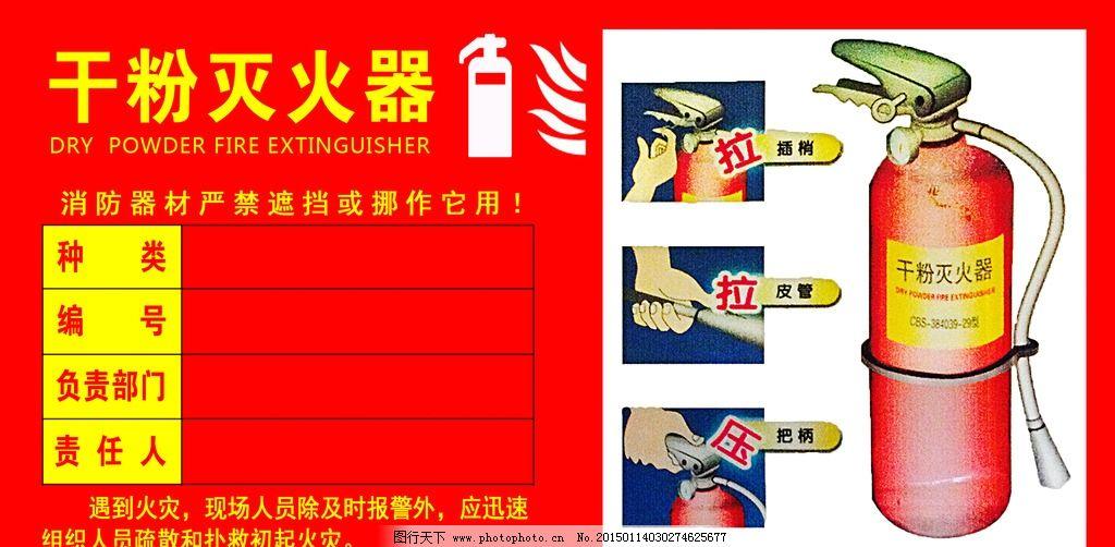 消防 消防器材 1024_502