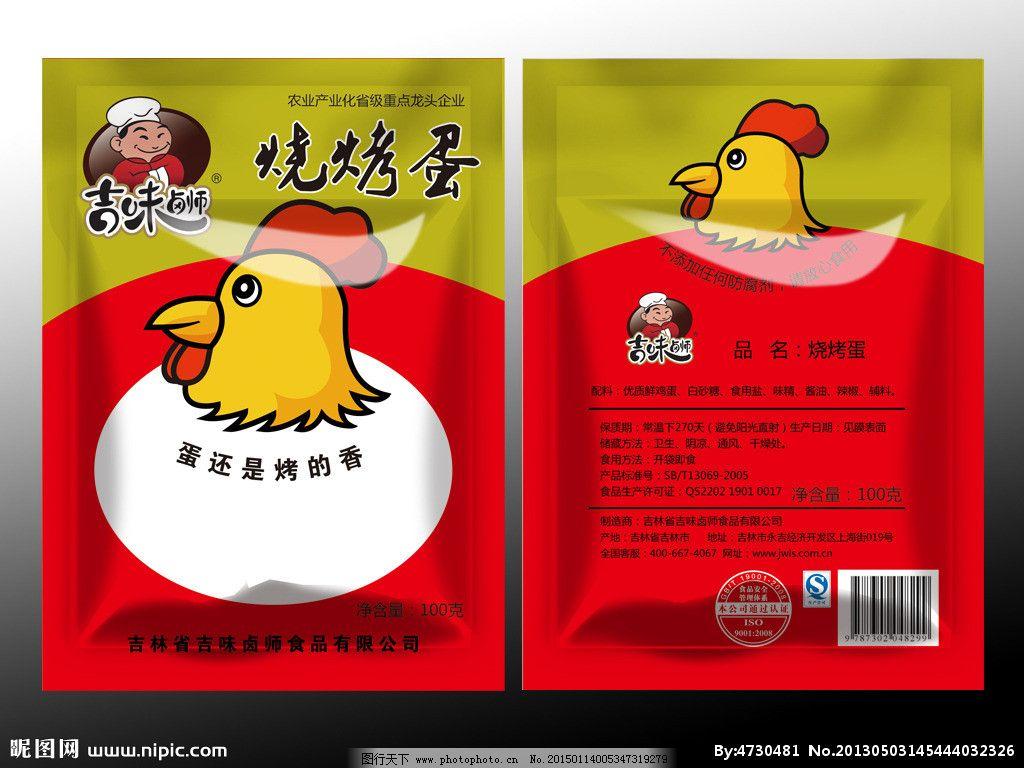 塑料包装烧烤蛋免费下载 包装袋 包装袋设计 塑料包装烧烤蛋 包装袋