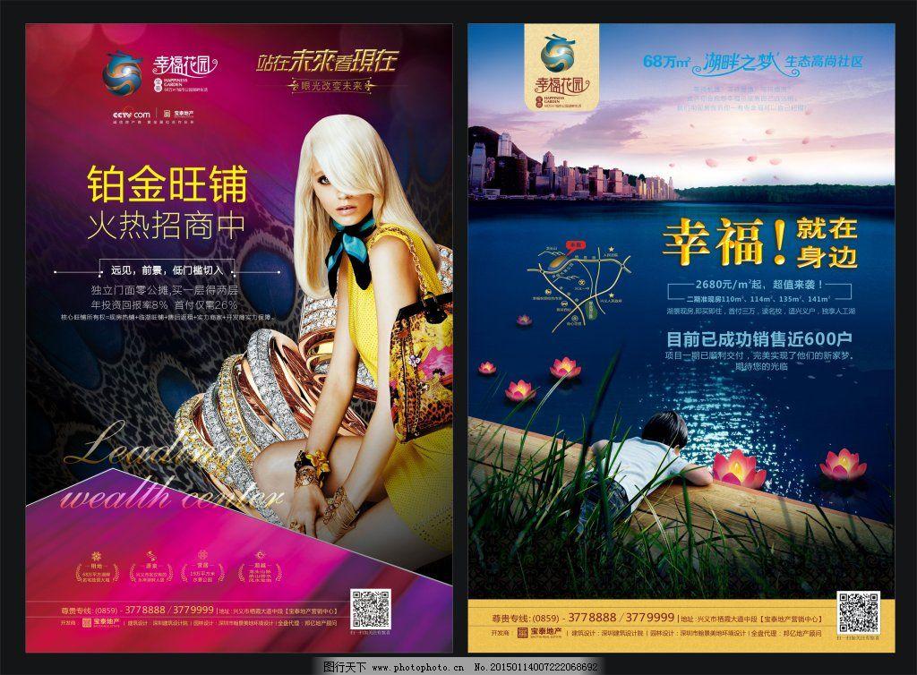 女人大世界 地产 房地产 招商 宣传单 dm 版式 商业街 步行街 广告语图片