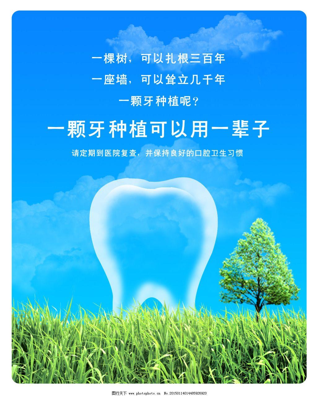 种植牙免费下载 白云 蓝天 树 小草 牙 牙齿 牙科 牙医 种植 种植牙