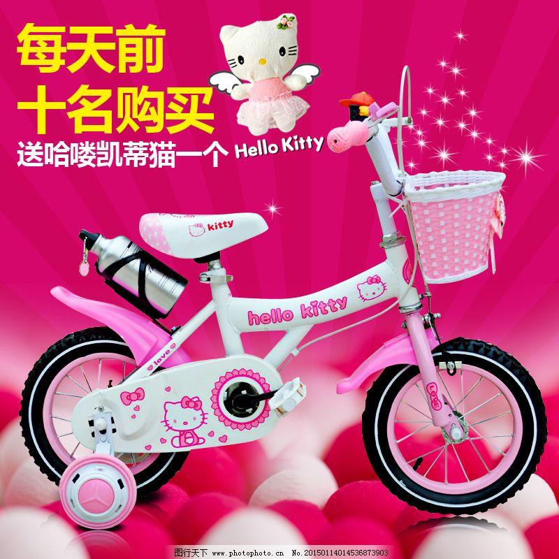 儿童自行车主图_原创淘宝设计