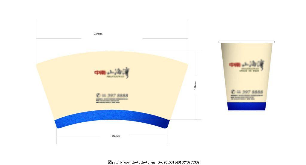 ai 文件 纸杯 纸杯 文件 矢量 ai ci文件 原创设计 原创包装设计