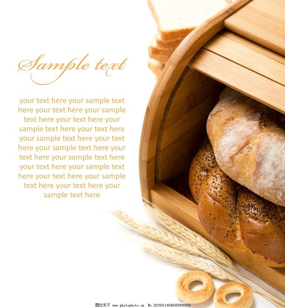 全麦面包 小麦