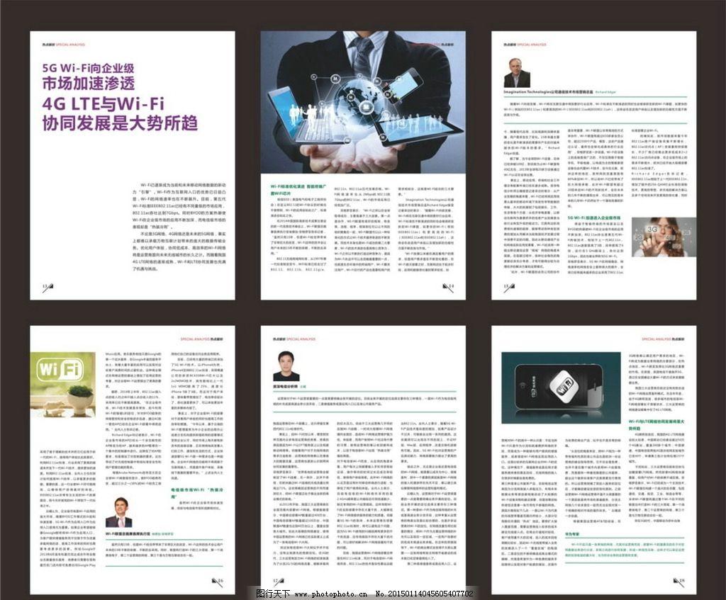 版式 设计 文字排版 字体 画册 内文 原文件 创新  设计 现代科技图片
