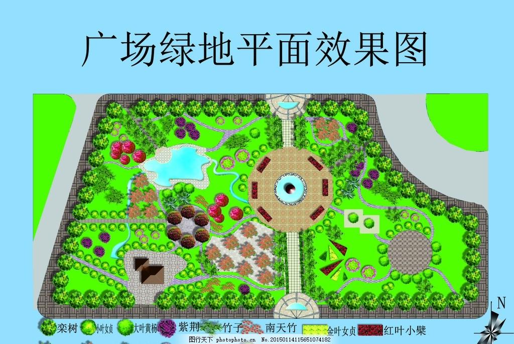 平面 效果 绿化 广场 绿地 设计 psd分层素材 psd分层素材 72dpi psd