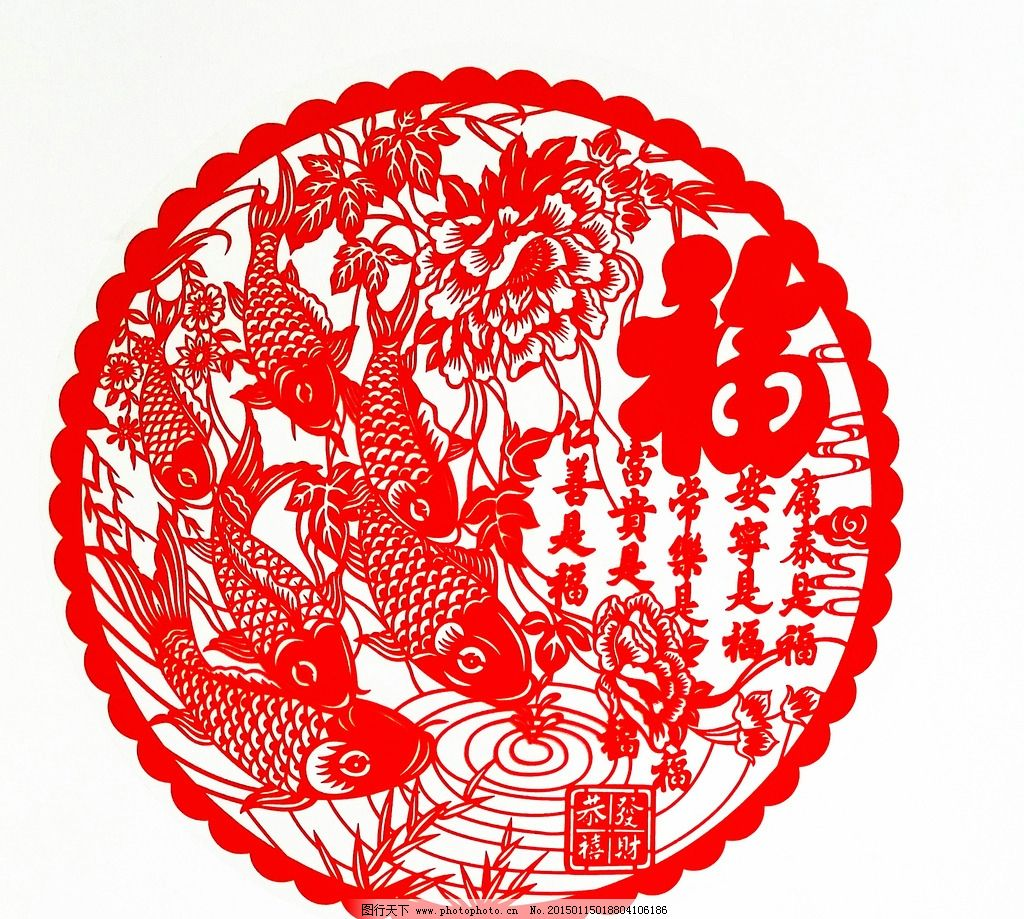 福字 静电贴 窗花 剪纸 鱼 新春 设计 文化艺术 传统文化 72dpi jpg