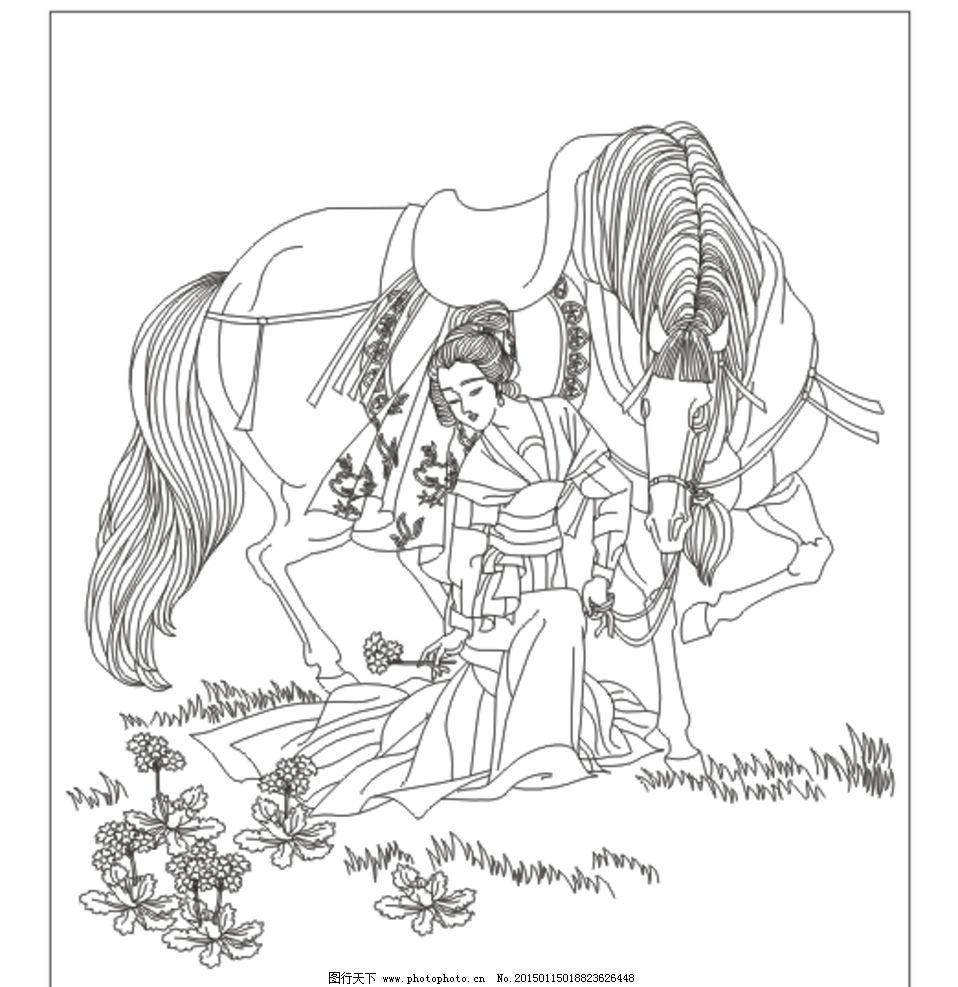 古典美女 线条图 美女 手描图 手绘图 雕刻图 矢量 古装人物 马 花