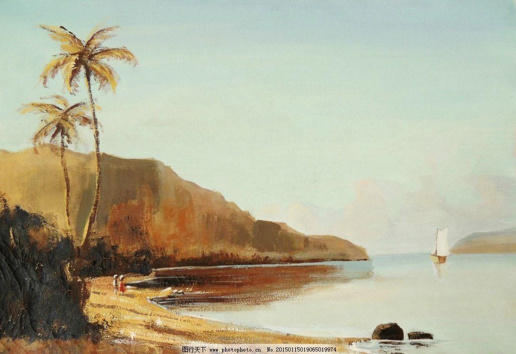 绘画风景 手绘 水粉 水彩 色彩 文化艺术 绘画书法