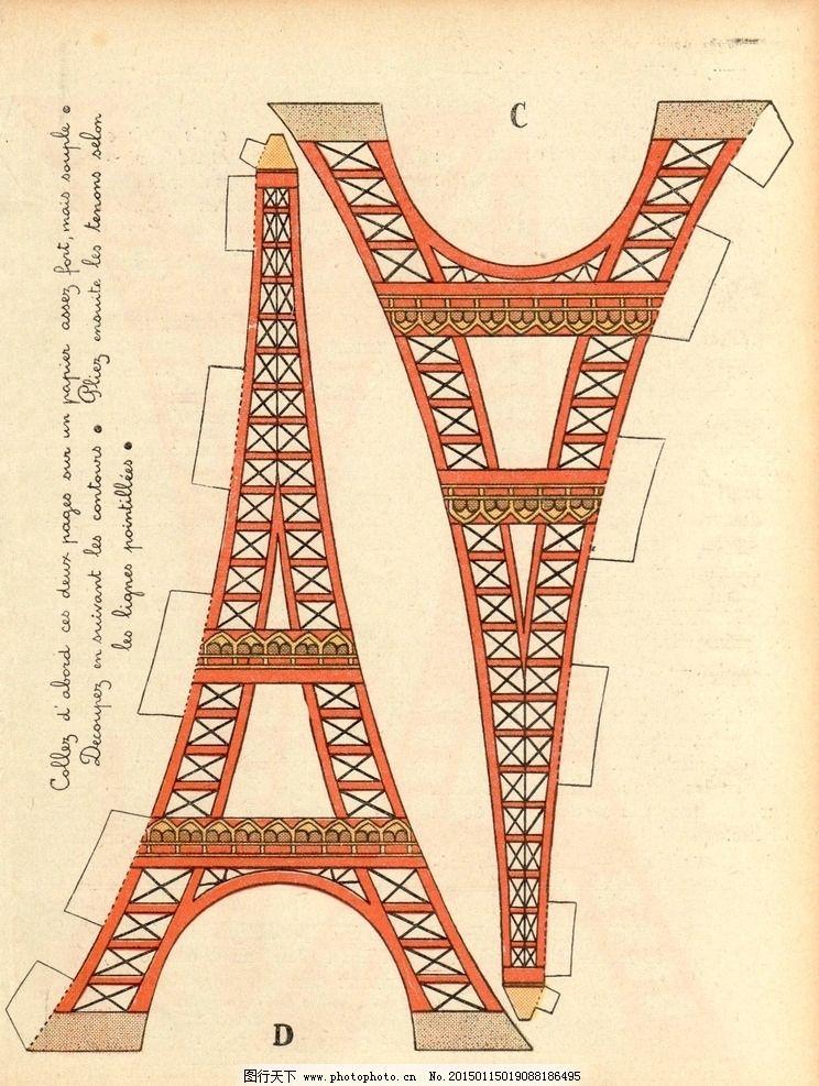 埃菲尔铁塔a 装饰画图片