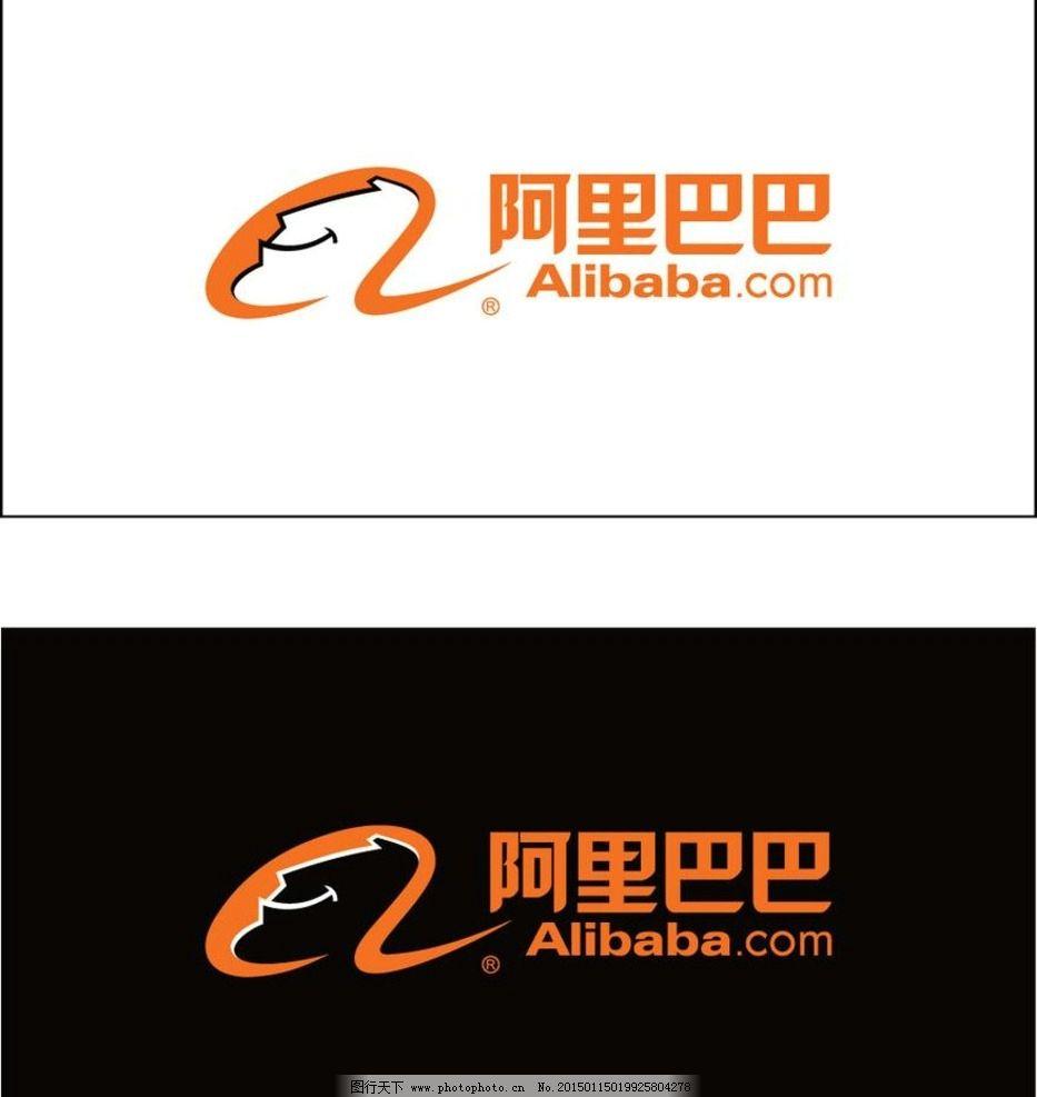 阿里巴巴logo图片