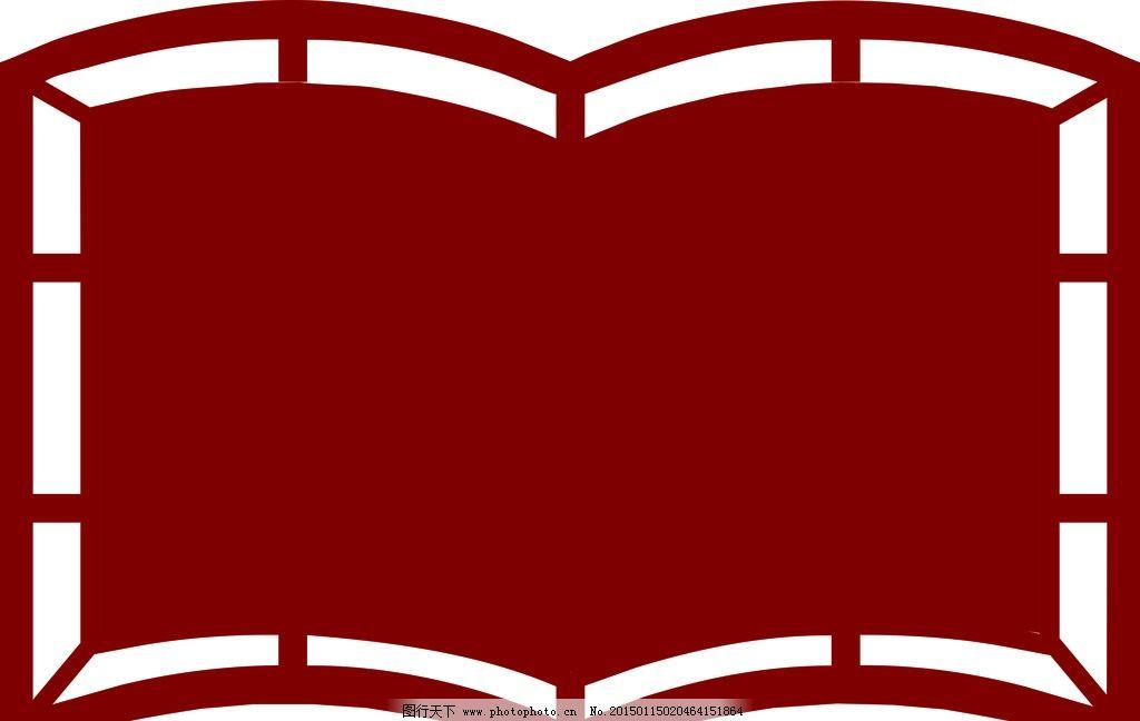 中国风 文化墙 红色 异形展板 异形 矢量图  设计 底纹边框 边框相框