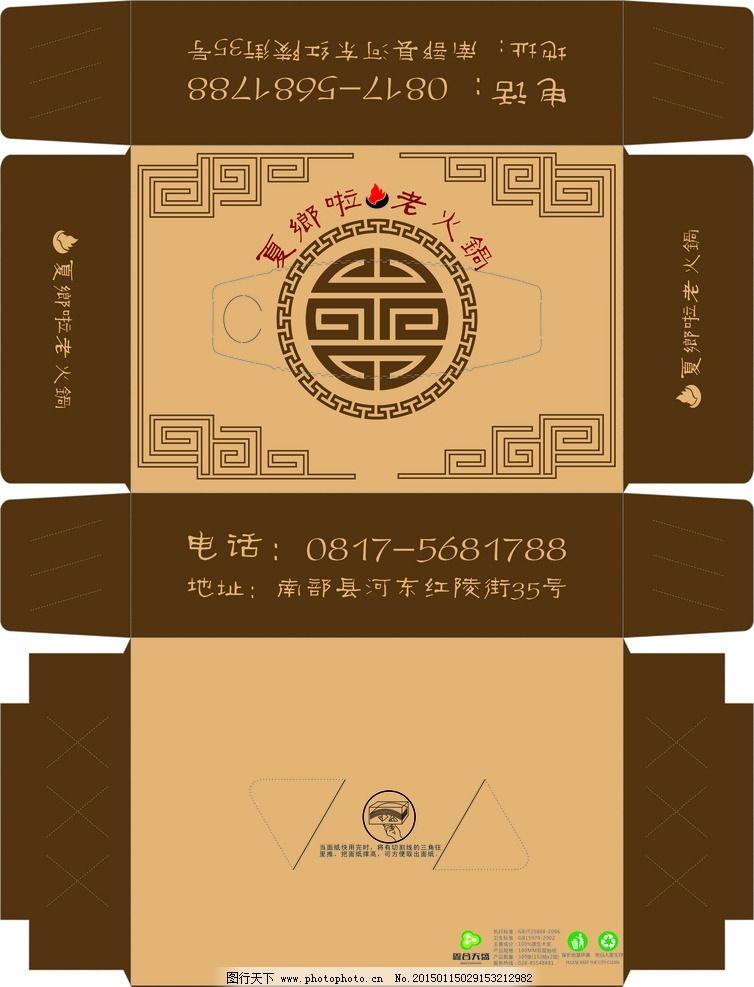 17x12x5 纸巾盒 抽纸 仿古 火锅  设计 广告设计 包装设计  cdr