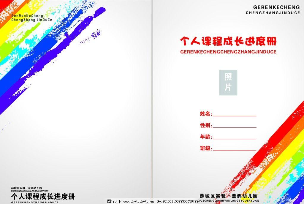彩虹 成长档案 大气 笔刷图案 个人成长档案 幼儿园 商务 学校
