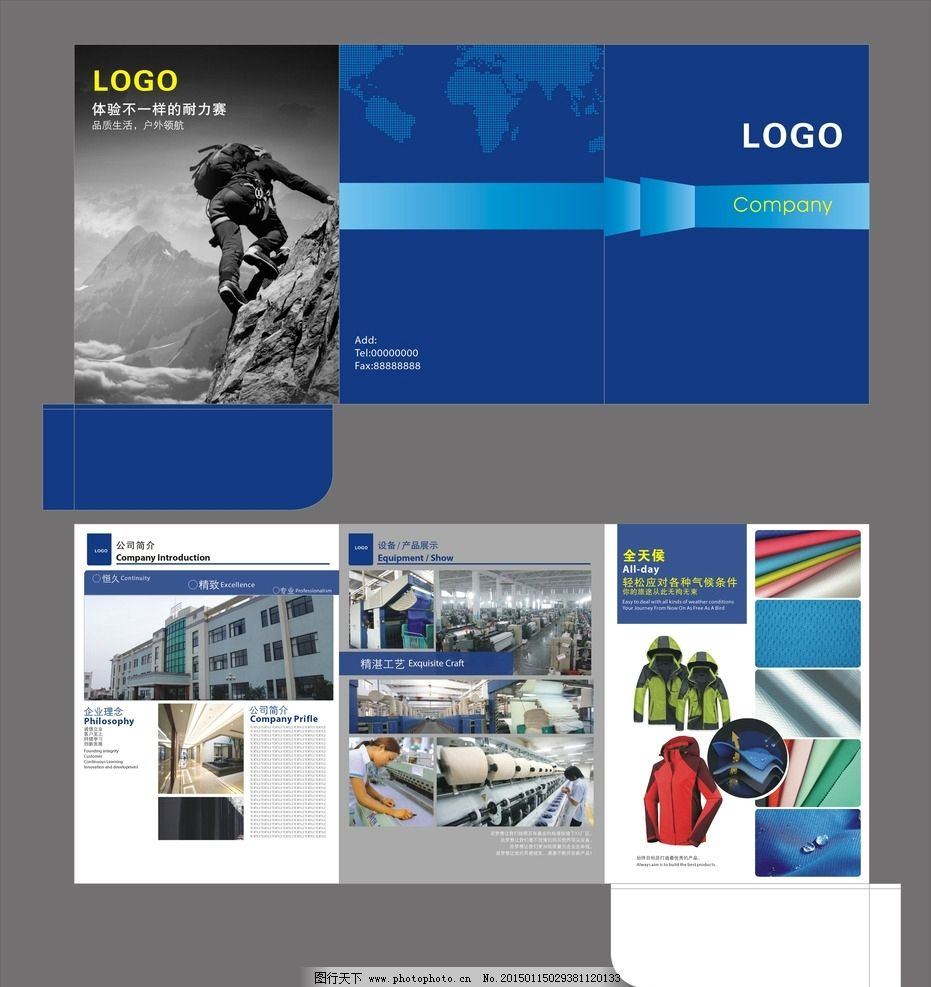 登山折页宣传页 滑雪画册 运动画册 版型设计 艺术排版 排版设计图片