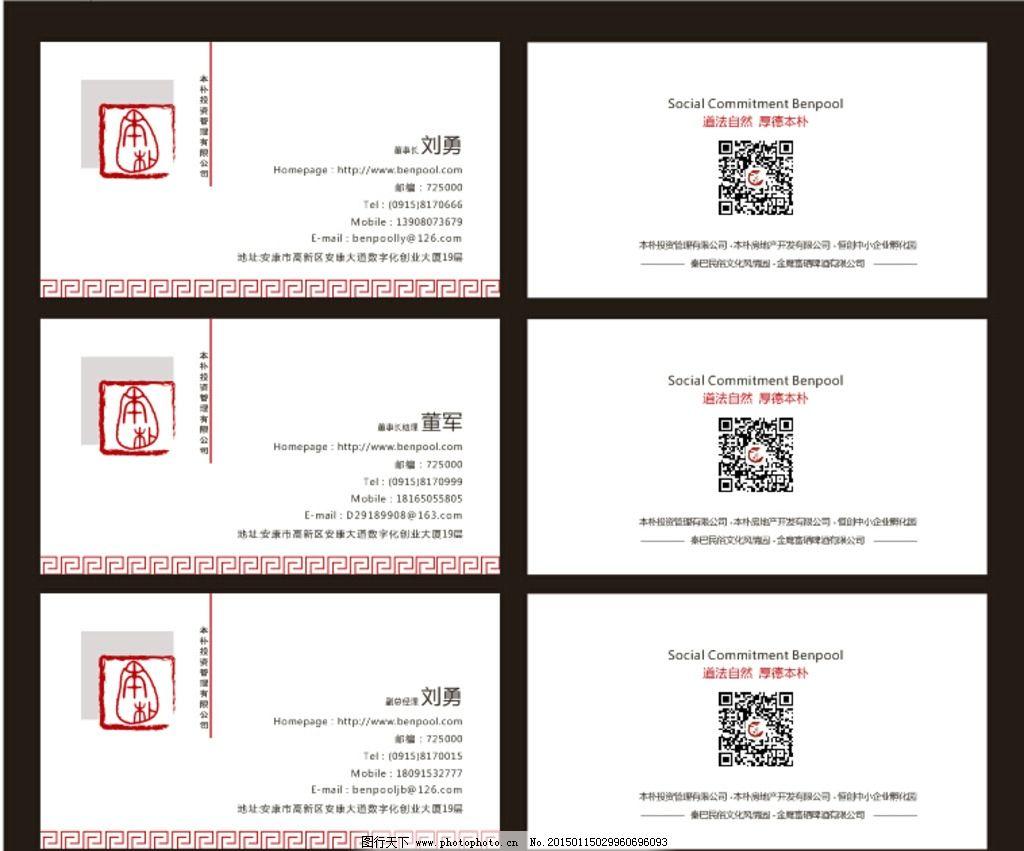 房地产 高档 简单 领导 名片 设计 广告设计 名片卡片 cdr