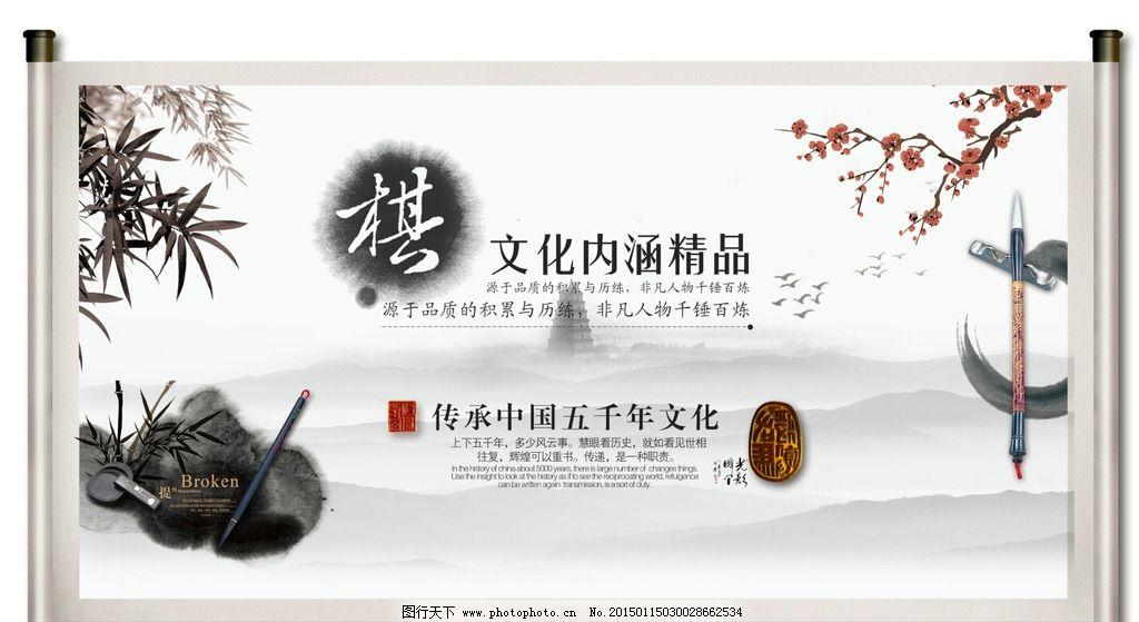 画轴中国图片
