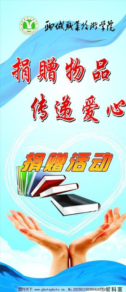 爱心 捐赠 书籍 展架 背景 底图 展架 设计 广告设计 海报设计 cdr