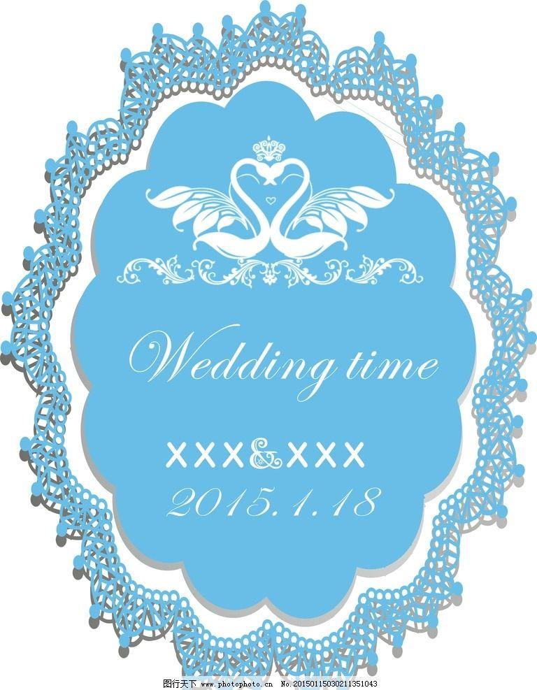 椭圆欧式蓝色婚礼水牌图片