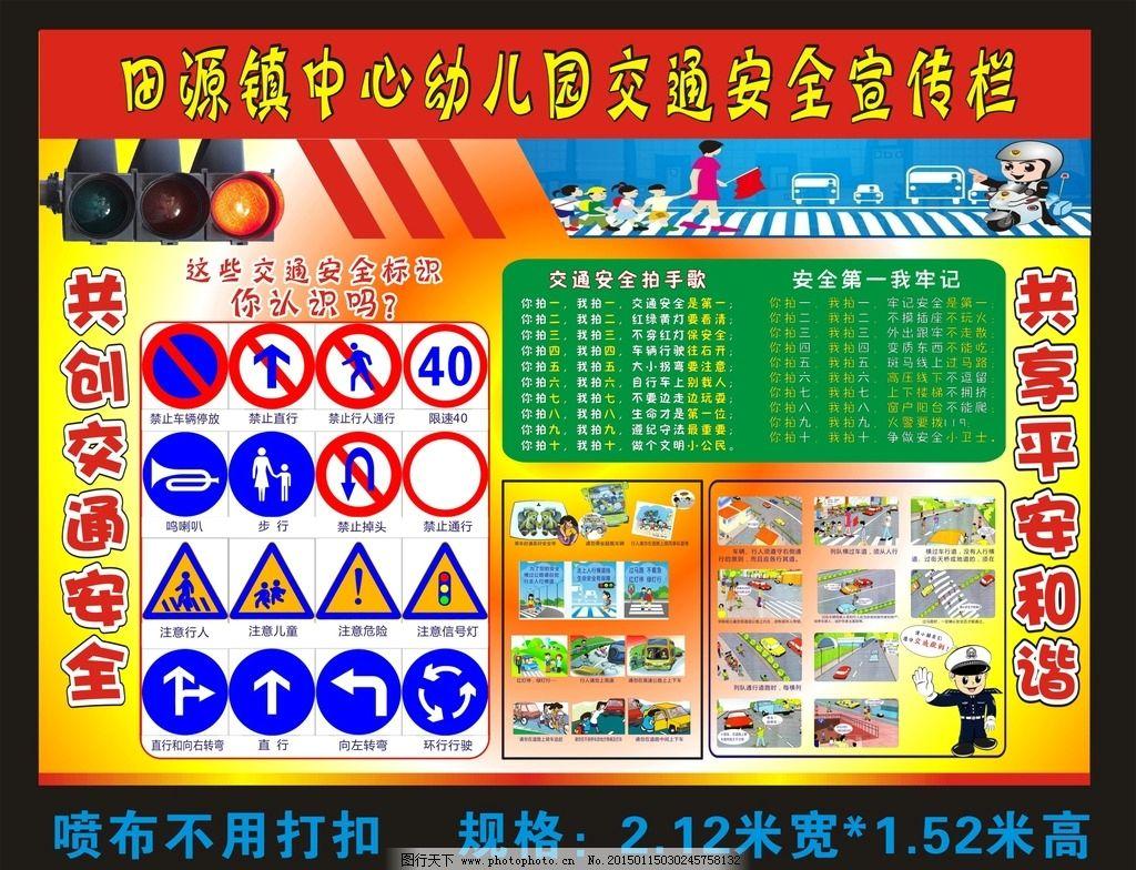 田源镇中心幼儿园交通图片,交通安全 宣传栏 红绿灯