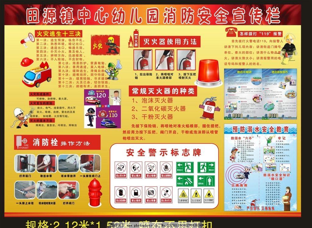 田源镇中心幼儿园消防图片