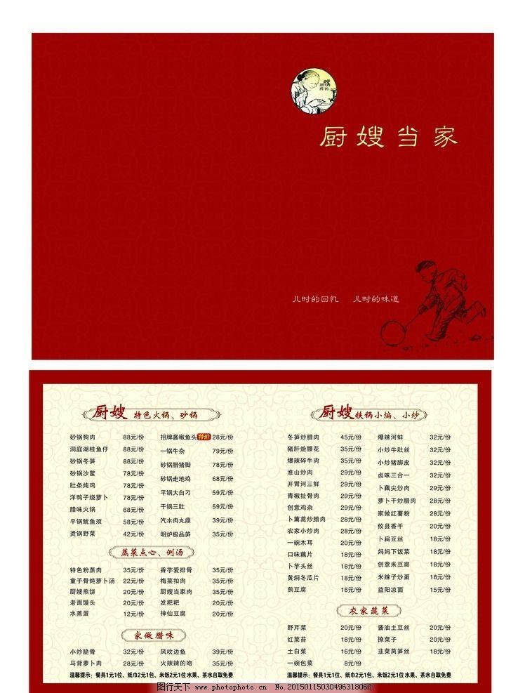 小孩 红色菜单 中国风菜单 菜单类 设计 广告设计 菜单菜谱 cdr