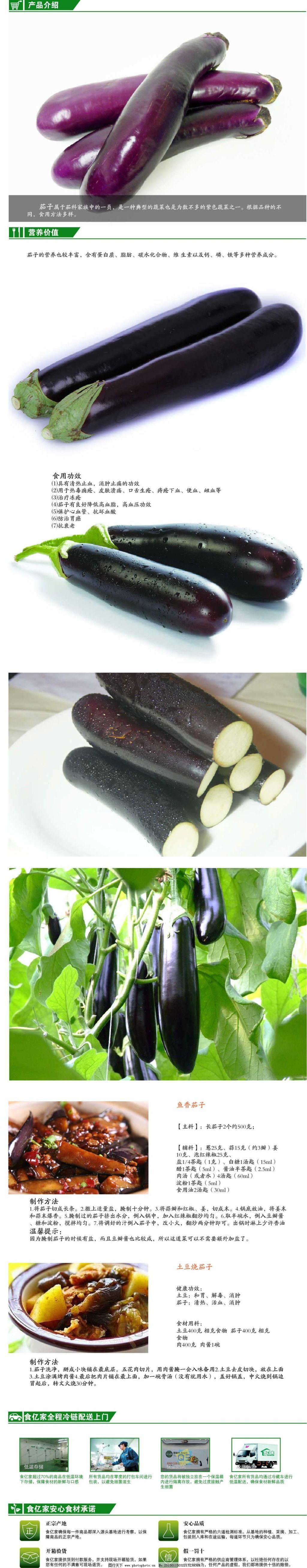 农产品茄子详情页设计