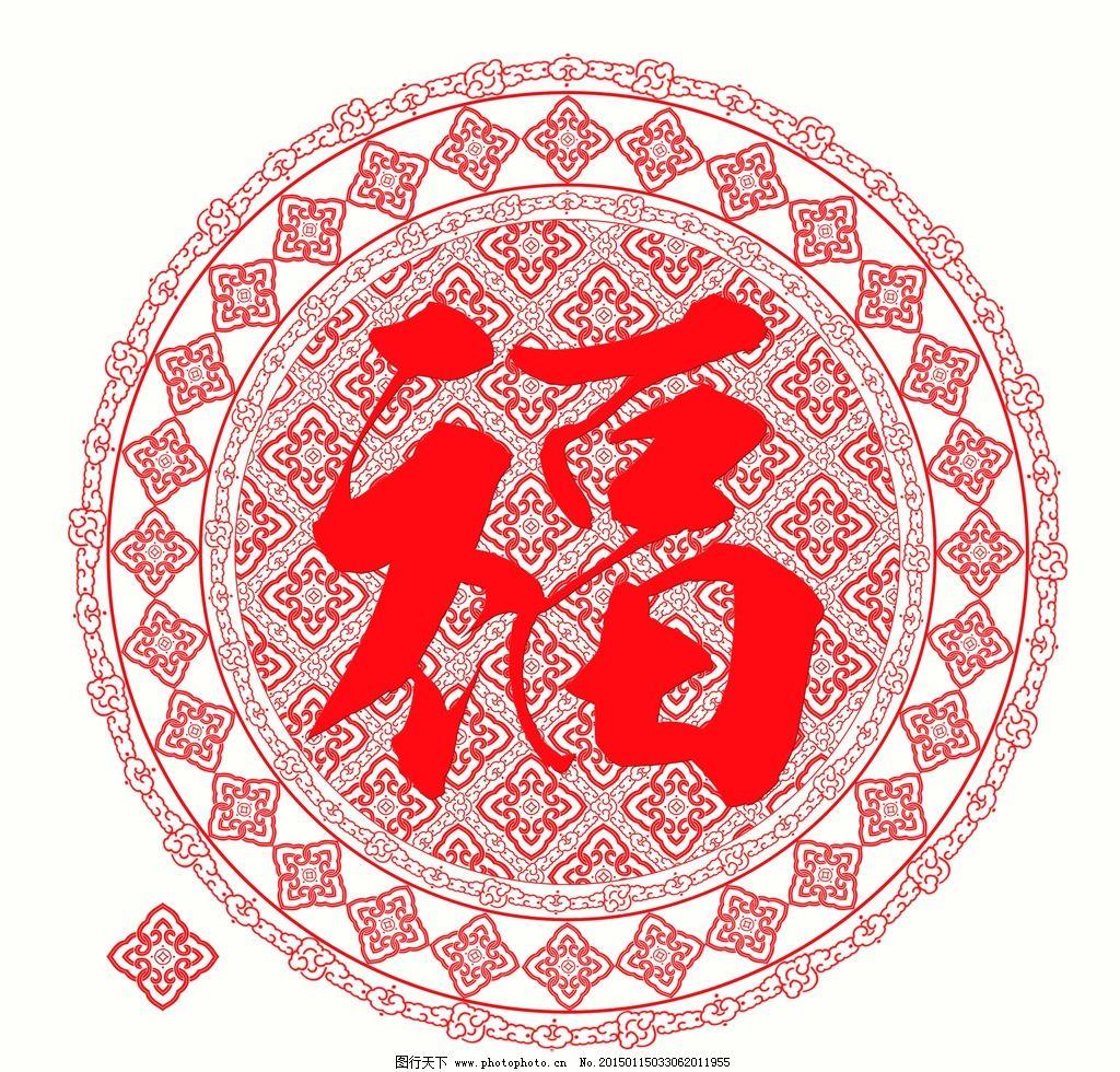剪纸 圆形如意纹 福 新年快乐 2015 如意底纹 2016 源文件 设计 psd