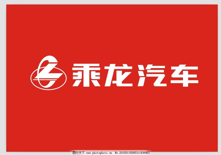 乘龙汽车免费下载 logo