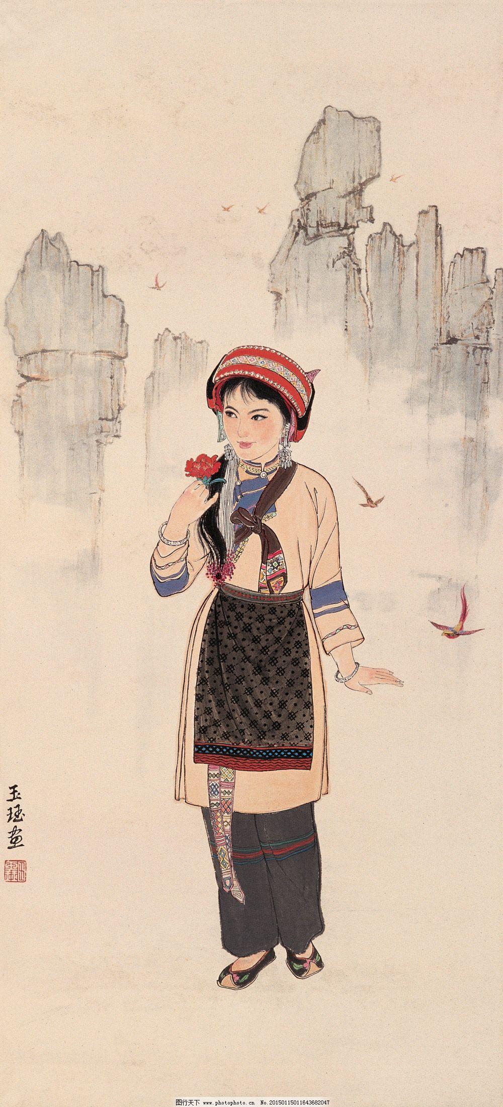 中国画 中国画 立轴 工笔人物画 民族风情 云南彝族民间传说人物 王玉