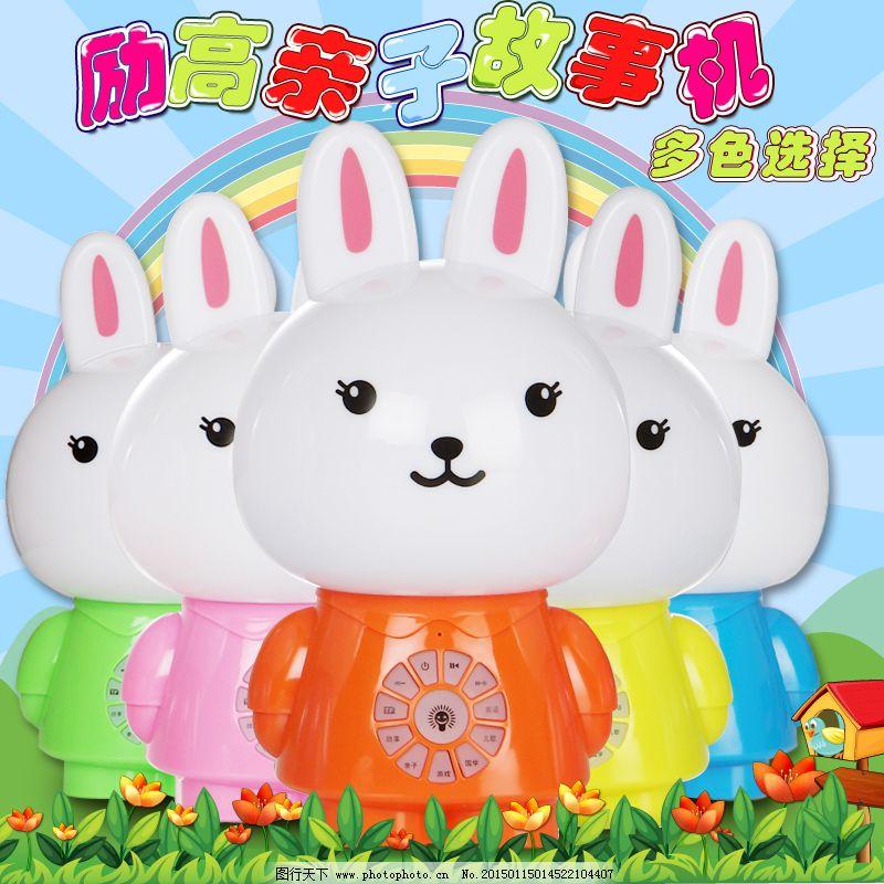 主图励高故事机免费下载 兔子 玩具 原创设计 原创淘宝设计