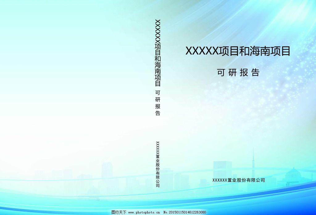 可性报告封面设计免费下载 书籍封面设计 可性报告 调研报告封面设计