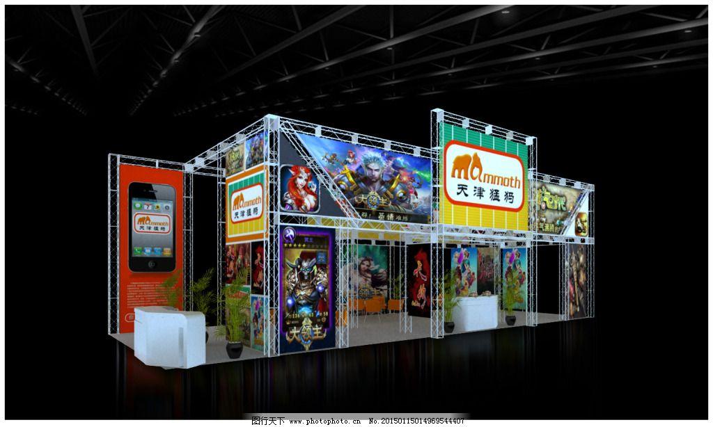 游戏展览展台设计