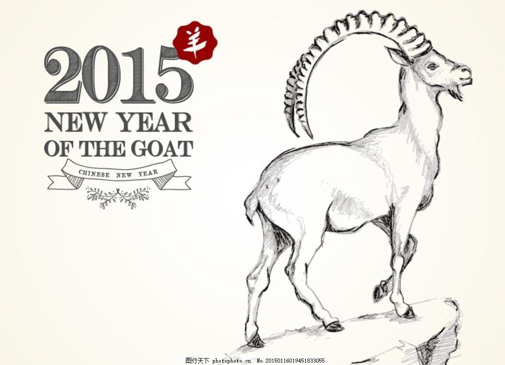 羊年设计元素 动物 动物世界 广告设计 卡通动物 卡通设计 卡通羊