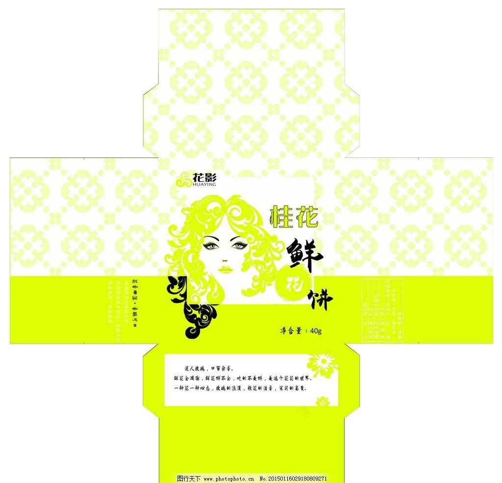 鲜花饼 桂花味 方盒 黄色 花影 鲜花饼 包装设计 设计 广告设计 包装