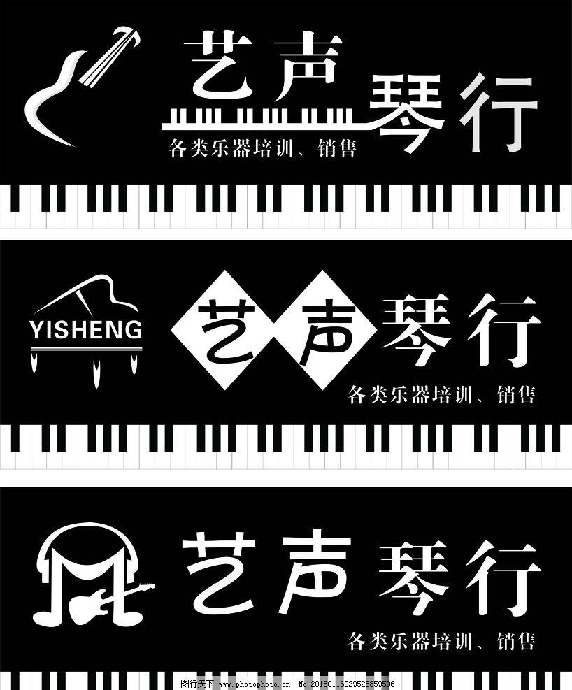琴 琴行 艺声 钢琴 乐器 设计 广告设计 广告设计 150dpi cdr