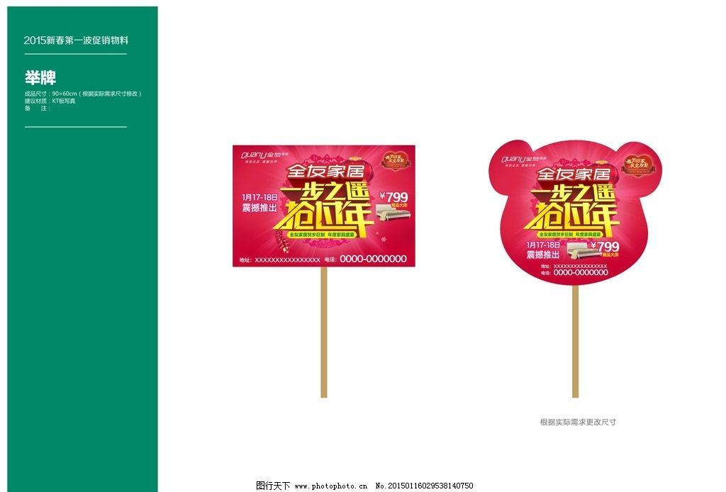 礼品 红色底图 家居 沙发 海报 活动促销 异型熊猫 手举牌 设计 广告