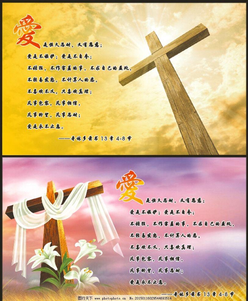 经文 圣经 基督教 上帝 耶稣 十字架上的爱 温馨十字架 木质十字架 十