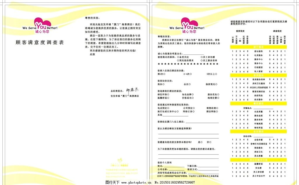 顾客满意度调查表图片,表格 印刷 文字排版 黄色