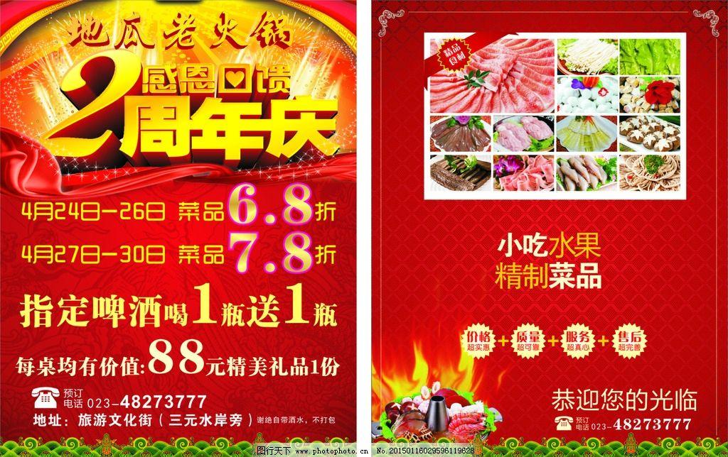 火锅店 宣传单 红色 花纹 周年庆 配菜 设计 广告设计 广告设计 cdr