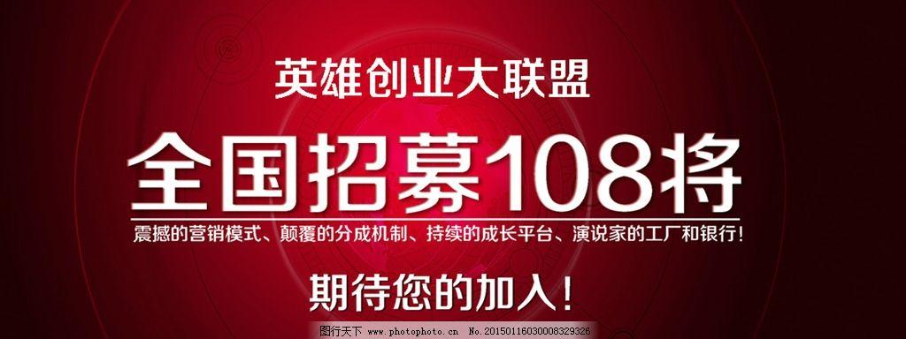 暗红色招募代理网站主页海报 广告设计 海报设计