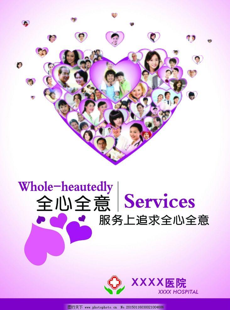 爱心 海报 微笑 笑容 全心全意 粉色背景 广告设计 海报设计