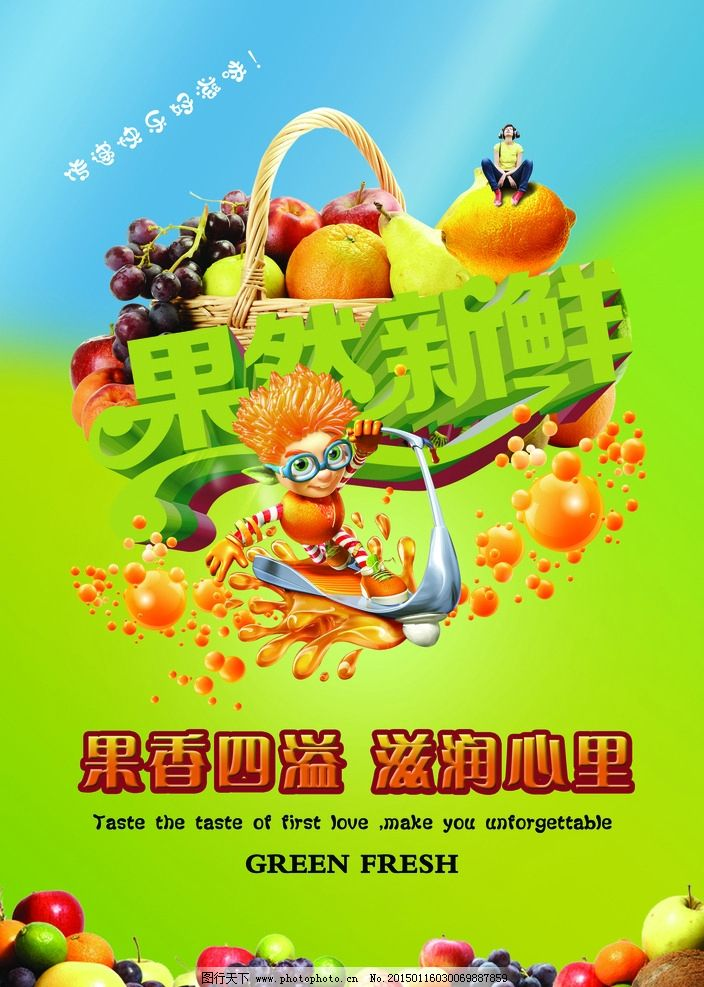 水果店海报 绿色背景 水果艺术字 橙子 水果堆