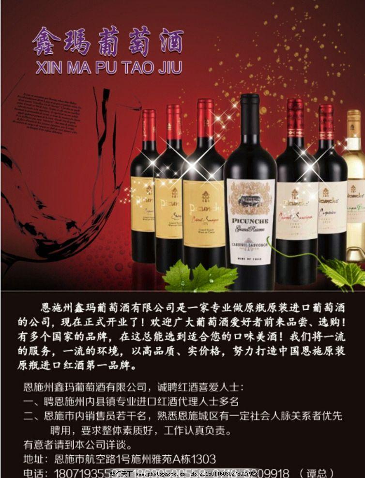 鑫玛葡萄酒