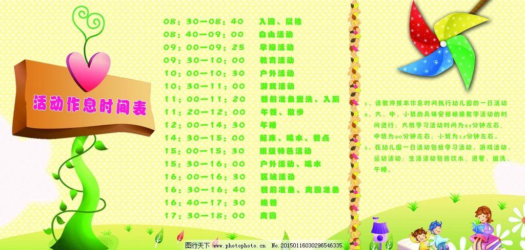 幼儿园 风车 作息时间 可爱 花边 设计 广告设计 展板模板 100dpi psd
